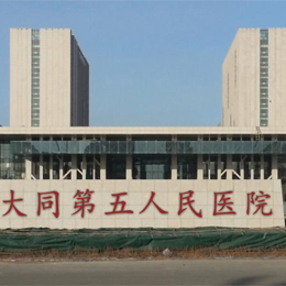 Shanxi Datong Fifth People's Hospital