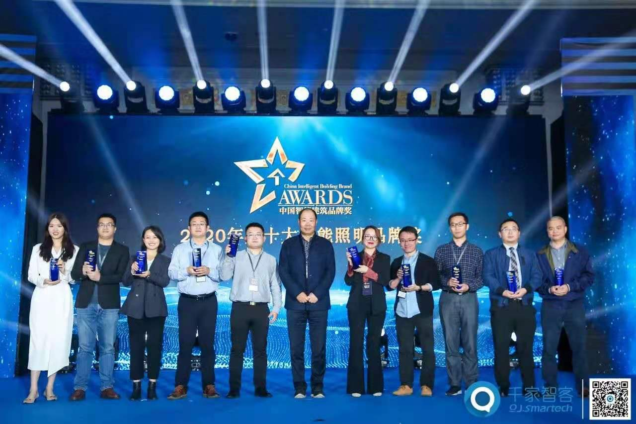 China smart Building Brand Award in 2020 announced!